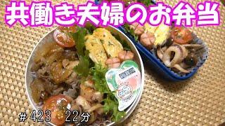 【お弁当】豚の生姜焼き イカのバター炒め 卵焼き ウインナー