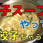 男のなんちゃって料理の基本中の基本!それが餃子スープだ!これができれば、安心して自炊を楽しめます。