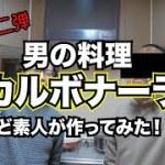 【男の料理】カルボナーラ〜ど素人が作ってみた〜