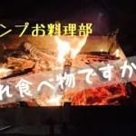 キャンプ料理部ヤバイ飯