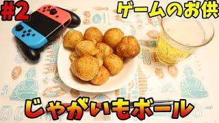 【ゲーマーズキッチン】じゃがいもボール【ゲームのおつまみ】
