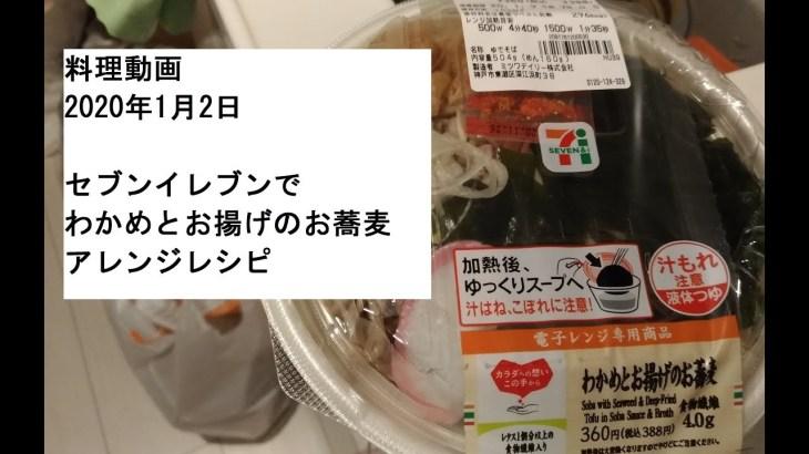 【料理動画】簡単セブンイレブンわかめとお揚げのお蕎麦アレンジ