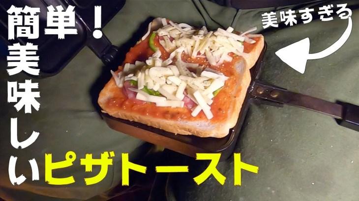 【ホットサンド】キャンプで簡単!ピザトーストの作り方