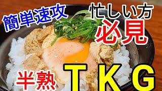 簡単 速攻 賄い料理 !忙しい時に便利な レシピ 麺つゆ カレー 半熟 TKG の 作り方!