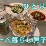 【ひとり晩酌】海外在住一人暮らし男子が飲みながら料理 ぼっちサイコー。