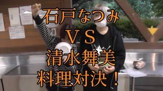 【キャンプ】料理対決【山篭り】