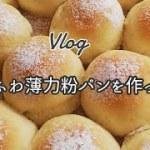【料理動画】薄力粉で作るふんわりパンの作り方とレシピ