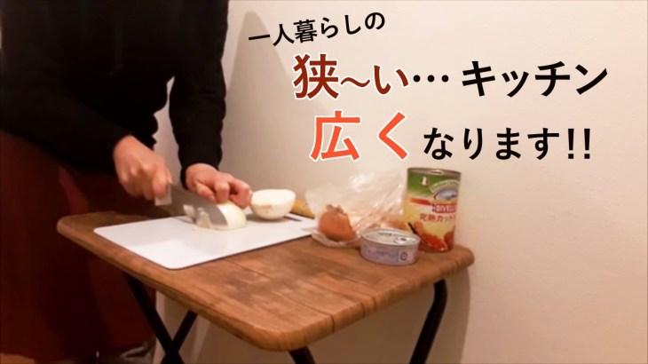 【一人暮らし】調理スペースのない狭いキッチン、ひと工夫で広くしました!