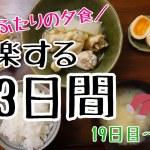 手抜き?!簡単料理で楽しちゃおう!!