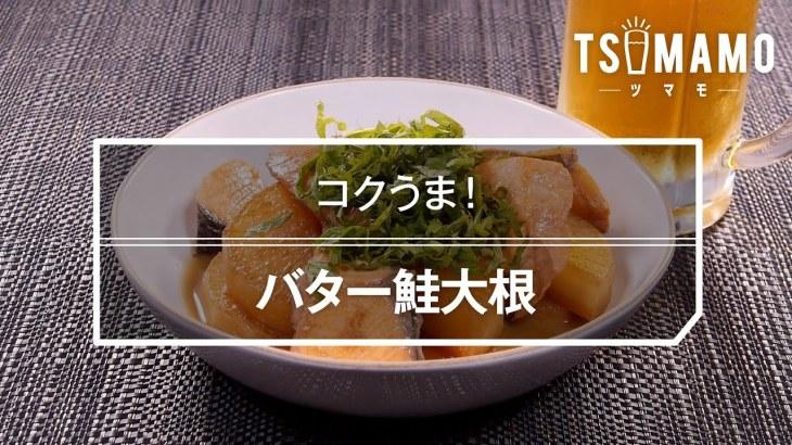 バター鮭大根のレシピ