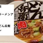 【料理動画】カップラーメンアレンジ野菜とお惣菜どん兵衛と一緒