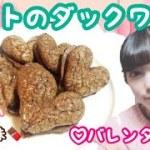 【料理動画】ハートの形でかわいい♡マカロンよりも簡単!!チョコ味のダックワーズの作り方!【バレンタイン】
