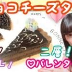 【料理動画】2層で濃厚♡ちょっぴり大人なチョコチーズタルトの作り方!【バレンタイン】