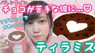 【料理動画】本格的なのに簡単!見た目もオシャレに♡ティラミスの作り方!