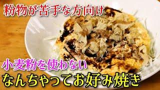 【超簡単料理】小麦粉を使わない『なんちゃってお好み焼き』