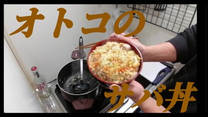「簡単料理」オトコのサバ丼