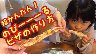 【簡単料理】超簡単!のびーーーるピザの作り方!