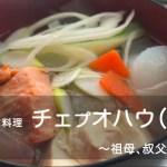 アイヌ料理 〜チェプオハウ 鮭汁 レシピ〜