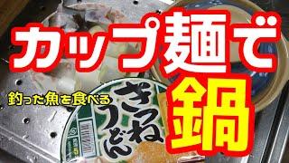 【カップ麺で鍋を作る】 釣り魚簡単料理