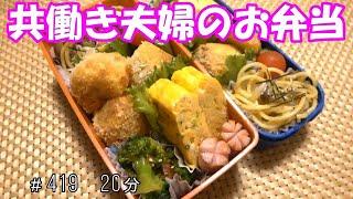 【お弁当】コロッケ 和風パスタ ブロッコリーのおかか和え 卵焼き ウインナー