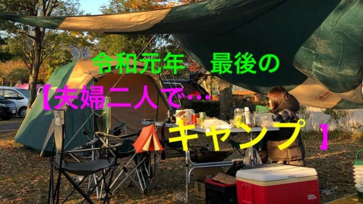 『夫婦二人で…キャンプ』