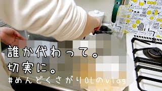 【一人暮らしvlog】苦手な皿洗い / かつおだし / お味噌汁