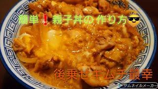 【簡単レシピ】#vlog #賄い #料理動画 第17話 美味い親子丼の作り方 キムチとも合うよ
