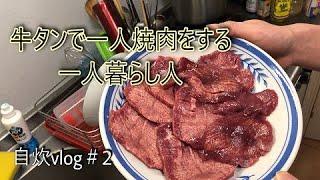 【料理vlog#2】一人暮らしが牛タンで一人焼肉したら美味すぎて笑った