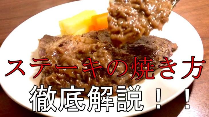 【料理動画】プロが教える!フライパン1つでステーキをおいしく焼く方法【料理レシピ】