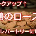 【料理】【鶏のロース】鶏の胸肉で、簡単にできる1ランクアップの鶏ロース!