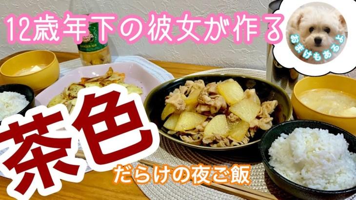 【料理動画#11】茶色のおかずしかない夜ご飯の日はアタリ回に決まってる(強制)最後に子犬登場