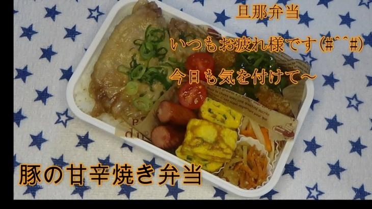 【料理動画187】旦那弁当と朝ごはん 豚の甘辛焼き弁当 #簡単美味しいお弁当#旦那弁当#obento Make a lunch and breakfast for my husband