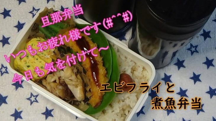 【料理動画197】旦那弁当と朝ごはん 煮魚とエビフライ弁当  Make a lunch and breakfast#旦那弁当#Obento#お弁当