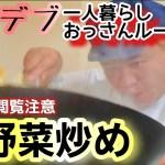 【肉野菜炒め大盛り】一人暮らしクソデブおっさんルーティン ASMR  中華鍋