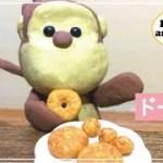【コマ撮り】バレンタインに手作りドーナツ Cook donuts