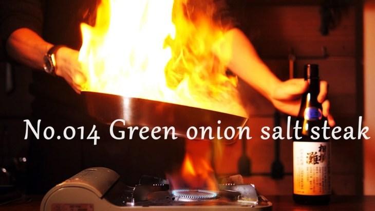 一人暮らし料理男子がフランベしながらネギ塩レモンステーキを作ります。No 014 Green onion salt steak