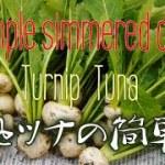 蕪とシーチキンの煮物【簡単料理】Simple simmered dish of turnip and tuna.
