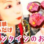 【料理動画】バレンタインValentine簡単お家にある材料でお菓子作りアレンジしまくり