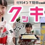 【cooking】もうすぐバレンタインなので 型抜きクッキー作ったよ♪