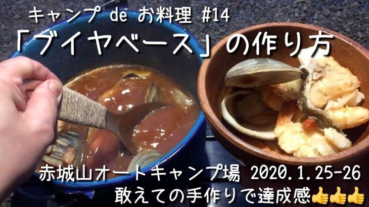 ブイヤベースの作り方【キャンプ de お料理 #14】
