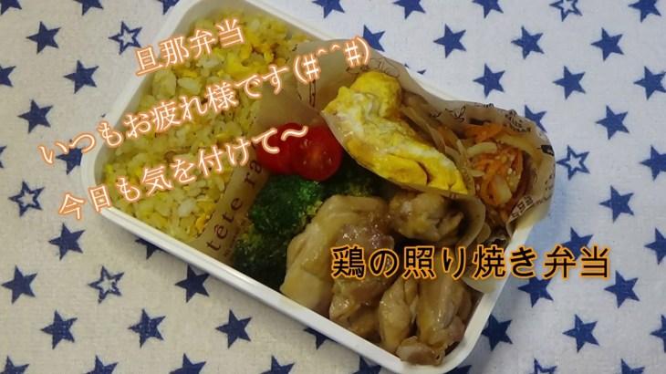 #旦那弁当#照り焼きチキン#obento【料理動画185】旦那弁当と朝ご飯 鶏の照り焼き弁当 Make a lunch and breakfast for my husband