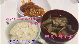 【おつまみ】大好き料理でおつまみ?手作り♡レパートリー増やしたいな❣️
