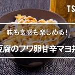 豆腐のフワ卵甘辛マヨ丼のレシピ