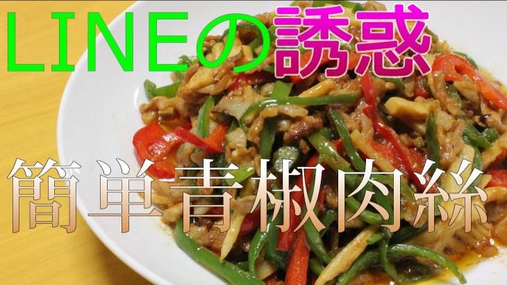 【簡単料理】青椒肉絲