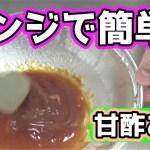 【中華料理の定番】電子レンジで簡単!☆食欲そそる甘酢あん☆