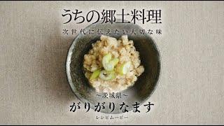 うちの郷土料理|茨城県「がりがりなます」レシピ動画
