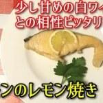 【簡単イタリア料理】サーモンのレモン焼き 少し甘めの白ワインとの相性ピッタリ