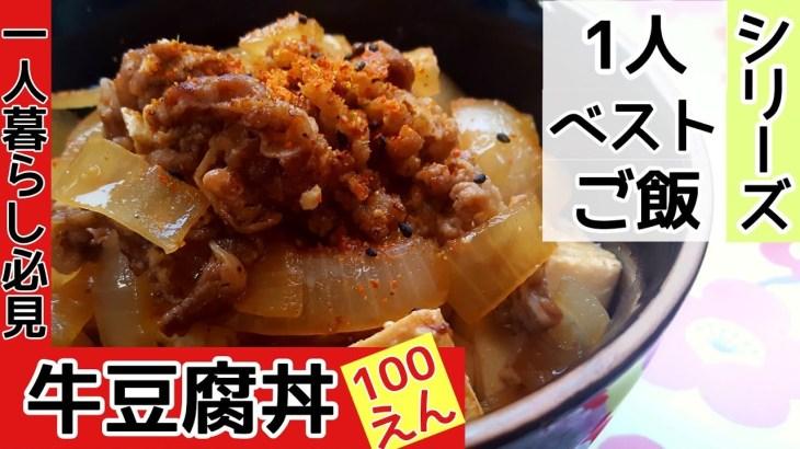 【一人暮らし】【超簡単】昼飯、夕飯にさっと作る牛豆腐を丼に!!牛丼屋にあってもいいやつ。学生飯としても有能!!