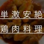 [トリチリ]超簡単な鶏肉料理を作る貧乏学生