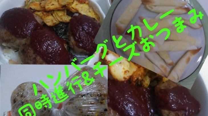 【ハンバーグ丼】【超簡単チーズおつまみ】【カレーライス】料理動画112番じゃが芋玉葱人参挽き肉料理